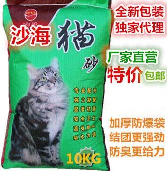 沙海猫砂厂家特约窗口10kg16.9元猫砂包邮全国24省免邮结团
