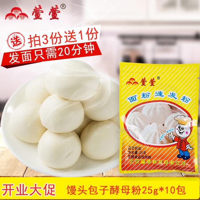 Xuanxuan порошок скорость волос порошок высокий деятельность закваска мать порошок хлеб пакет особенный волосы закваска порошок семья 25 грамм 10 мешок