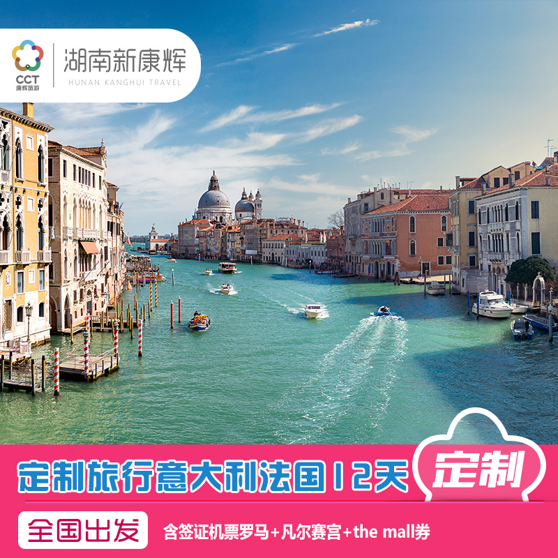 Custom Travel Italy France 12 days including visa ticket Rome + Versailles Palace + the mall
