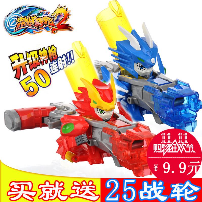 激戰奇輪2玩具套裝烈焰藍龍飛鷹狂犀神槍標靶魔幻雙槍奇輪對戰