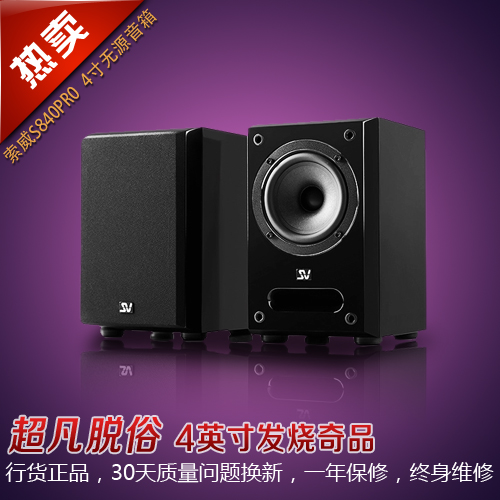 Voioe S840PRO Fever Bookshelf Speakers Passive Monitor HIFI Box Computer Loading Zoom