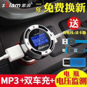 索浪车载mp3播放器汽车用点烟器FM发射U盘音乐USB手机车载充电器