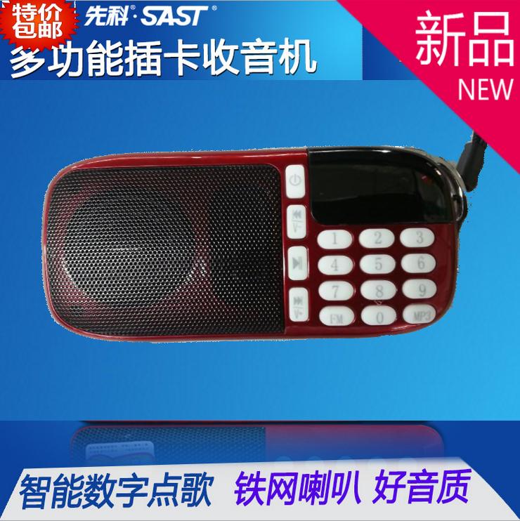 插卡收音机迷你便携式充电晨练老人mp3儿歌戏曲评书广场舞评书