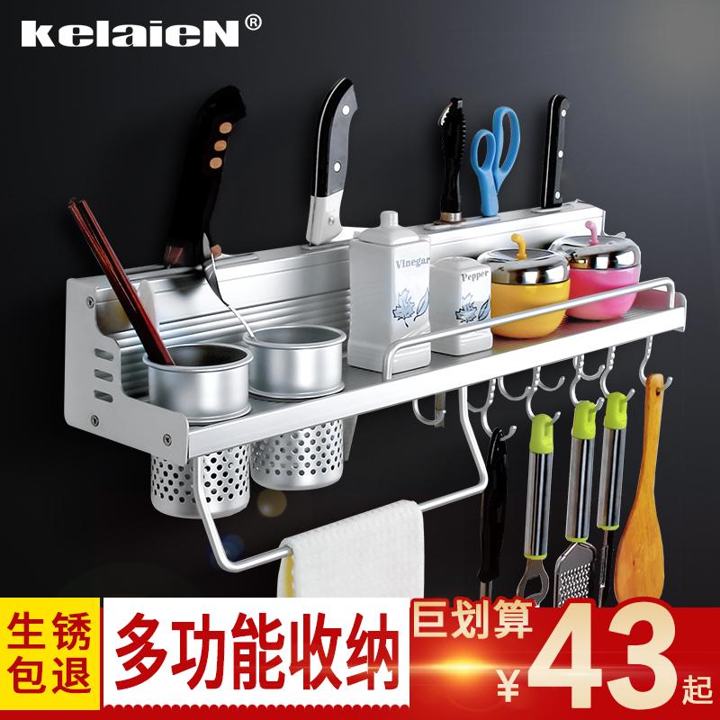 kelaien 太空铝厨房刀架置物架挂件挂架壁挂多功能收纳架插刀架