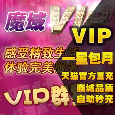 网龙1星VIP包月 魔域VIP一星包月 魔域VIP1星包月 官方自动秒充值