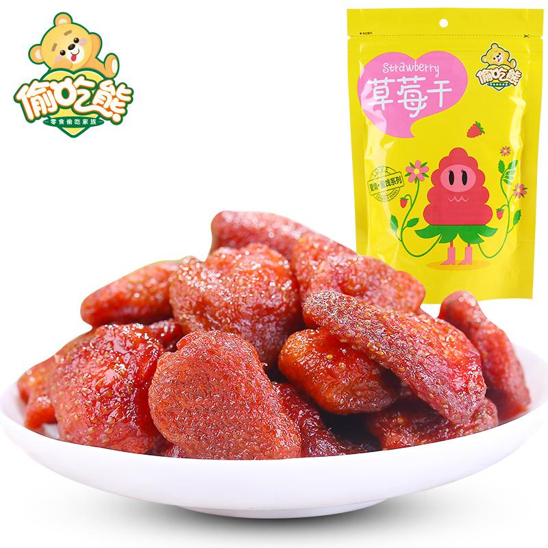 ~偷吃熊_草莓幹108gx2袋~蜜餞果脯果幹零食水果幹