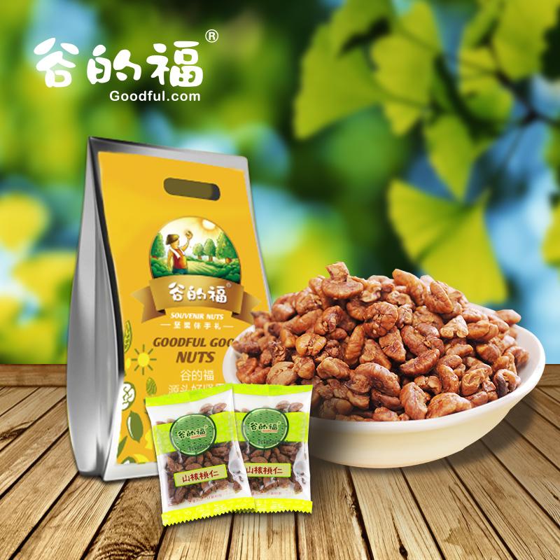 【谷的福】坚果零食伴手大礼包 临安小核桃仁小包装小胡桃仁400g