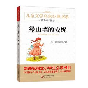 儿童文学名家经典书系 曹文轩推荐《绿山墙的安妮》 7-9-10-12-14岁四五六年级儿童课外阅读图