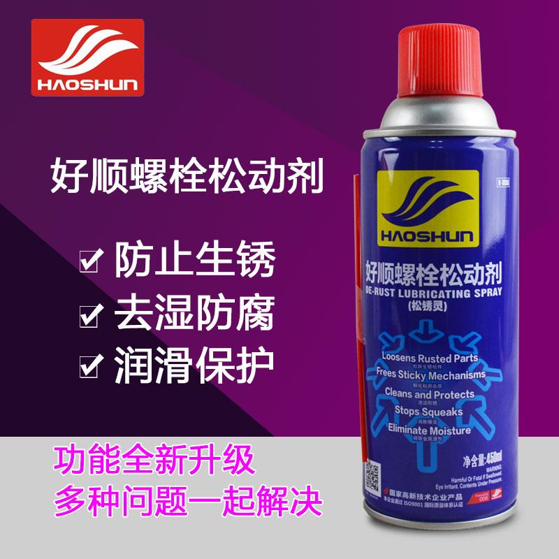 好顺螺栓松动剂除锈灵去锈剂金属多功能除锈润滑剂螺丝松锈防锈油