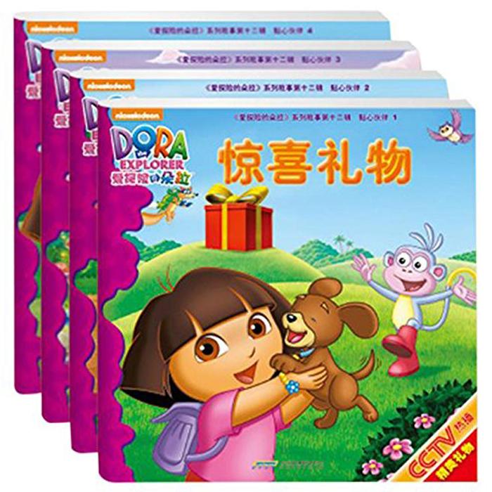 爱探险的朵拉系列故事第十二辑・贴心伙伴 套装共4册附赠朵拉拼图 风靡全球的朵拉冒险故事 CCTV热播动画卡通 3-6岁少儿漫画绘本书