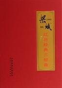 梁斌紅色經典三部曲(共11冊)(精)  博庫網