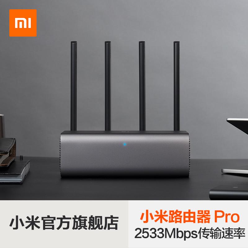 Сяоми маршрутизация устройство Pro умный беспроводной тысяча триллион чистый рот домой стабильный надеть стена четыре дня линия высокого скорость wifi маршрутизация