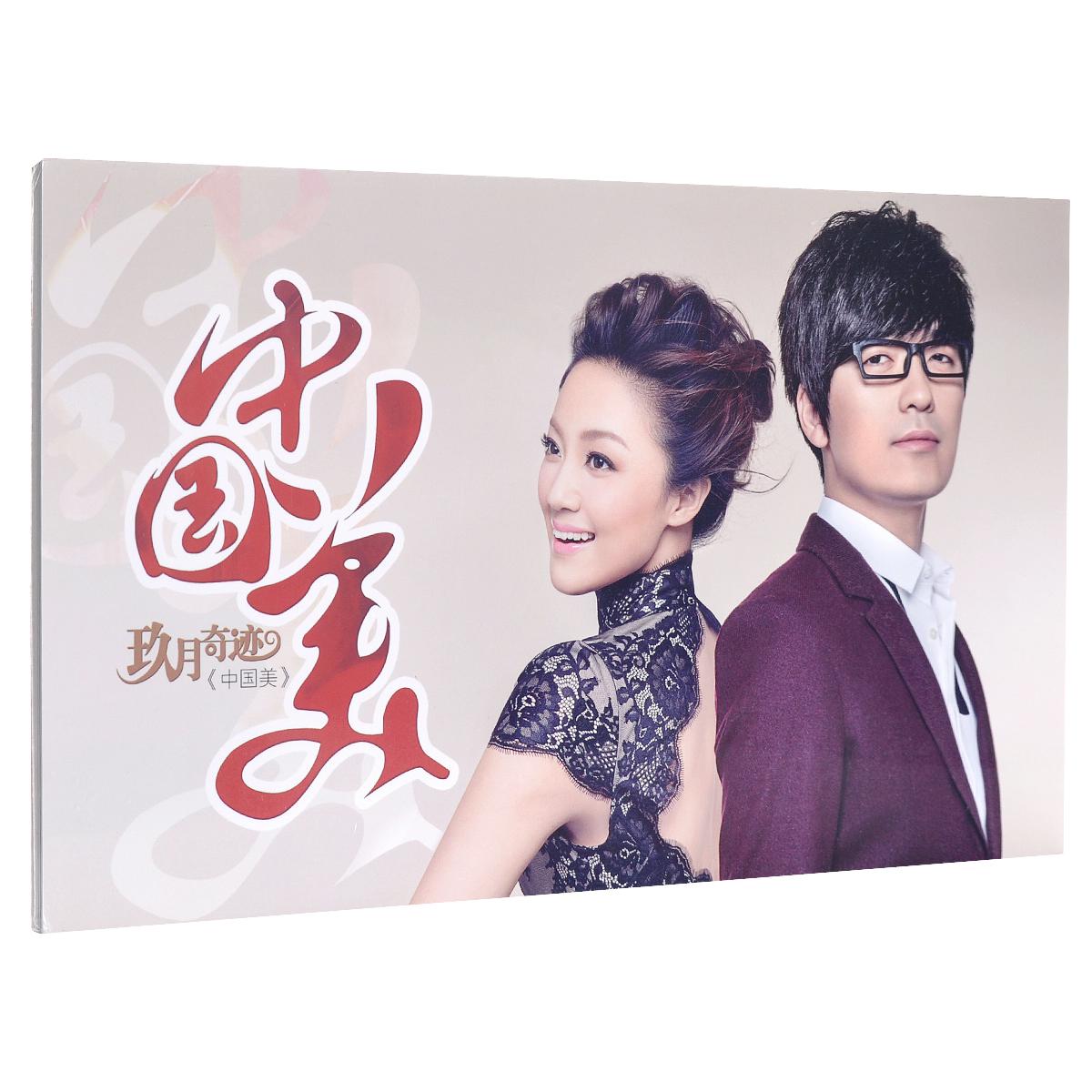 玖月奇�E 中��美 CD 2013全新�]� 水墨� 九月奇�E