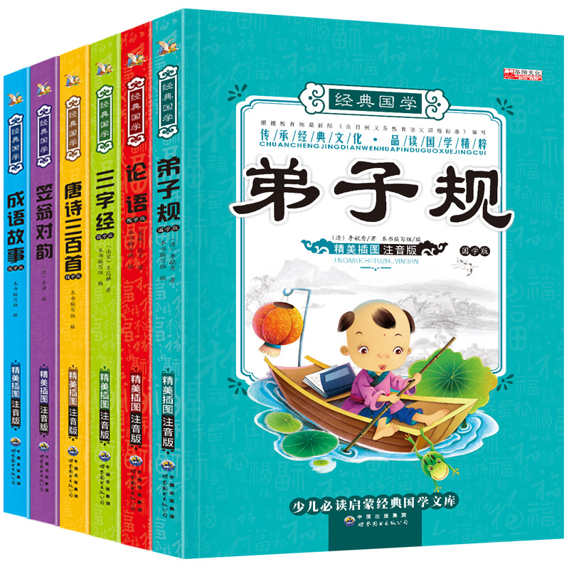 Children must read six volumes of enlightenment classic Chinese culture library exquisite illustrations phonetic version of the Analects of Confucius three character Scripture disciple GUI Tang poetry 300 Li Weng rhyme idiom story 123456 primary school students books