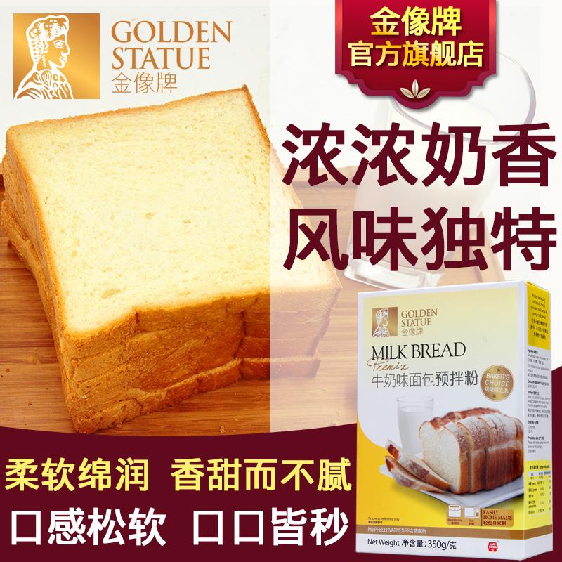 Золото так молоко вкус хлеб продвижение смешивать розовый высокой мышца порошок хлеб маленький розовый пшеница порошок плевать отдел хлеб выпекать выпекать сырье 350g