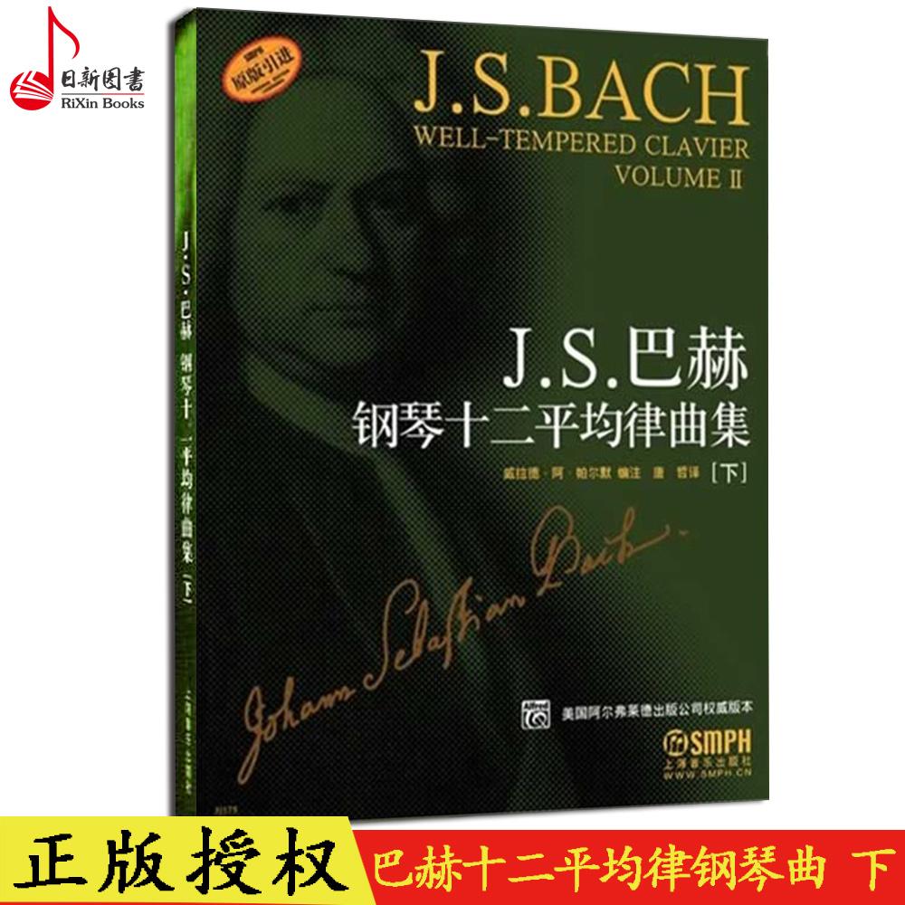 正版  J.S巴赫十二平均律钢琴曲集下 朱迪斯施奈德者,唐哲者    上海音乐出版社