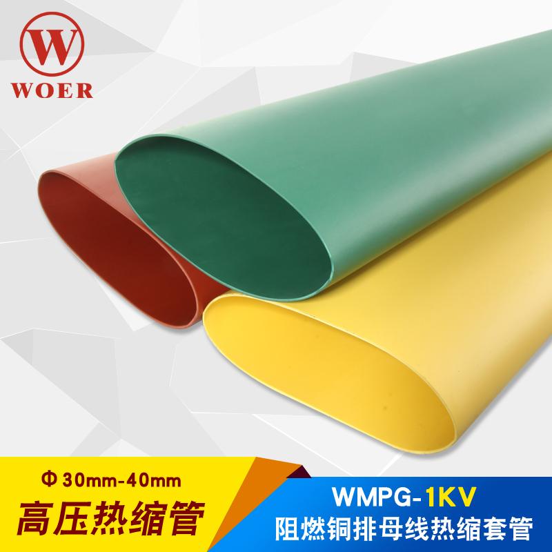 沃尔热缩管1kV高压 绝缘阻燃铜排母线连续套管Φ30-40mm 50米/盘