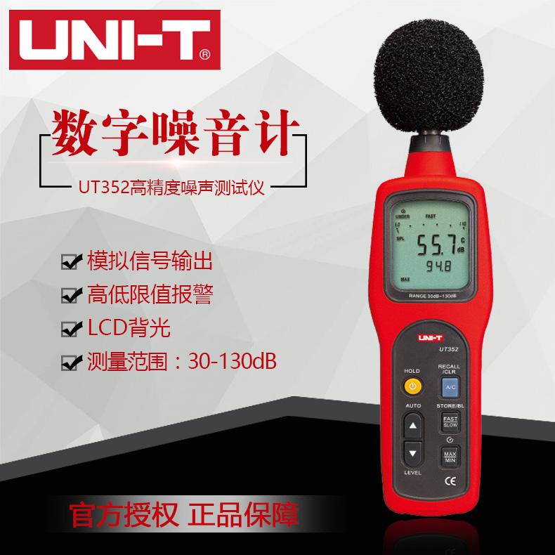 优利德声级计UT352数据存储测声仪UT351噪声测量及建筑声学测量