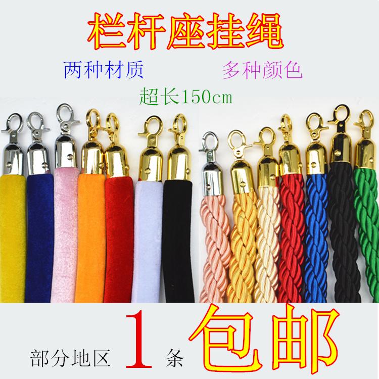 栏杆座挂绳1.5米线隔离带红绒绳围栏警戒线麻绳礼宾柱银行排队绳