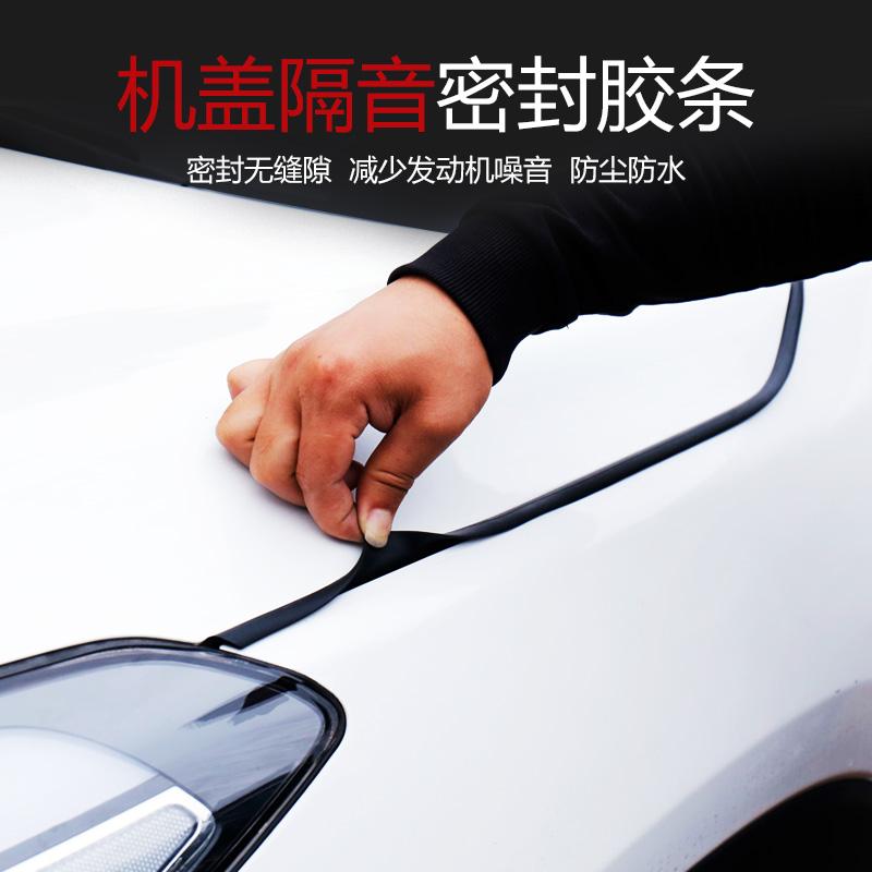 汽车引擎盖密封条隔音条发动机盖密封胶耐高温防水防尘降噪静音条