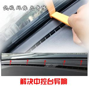 壹聯汽車前擋風玻璃中控臺儀表臺縫隙異響隔音密封條加裝密封膠條