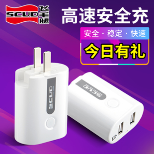 Scud 2A fast USB charger Apple iPhone7 6 6s 5s Samsung Android phones universal plug