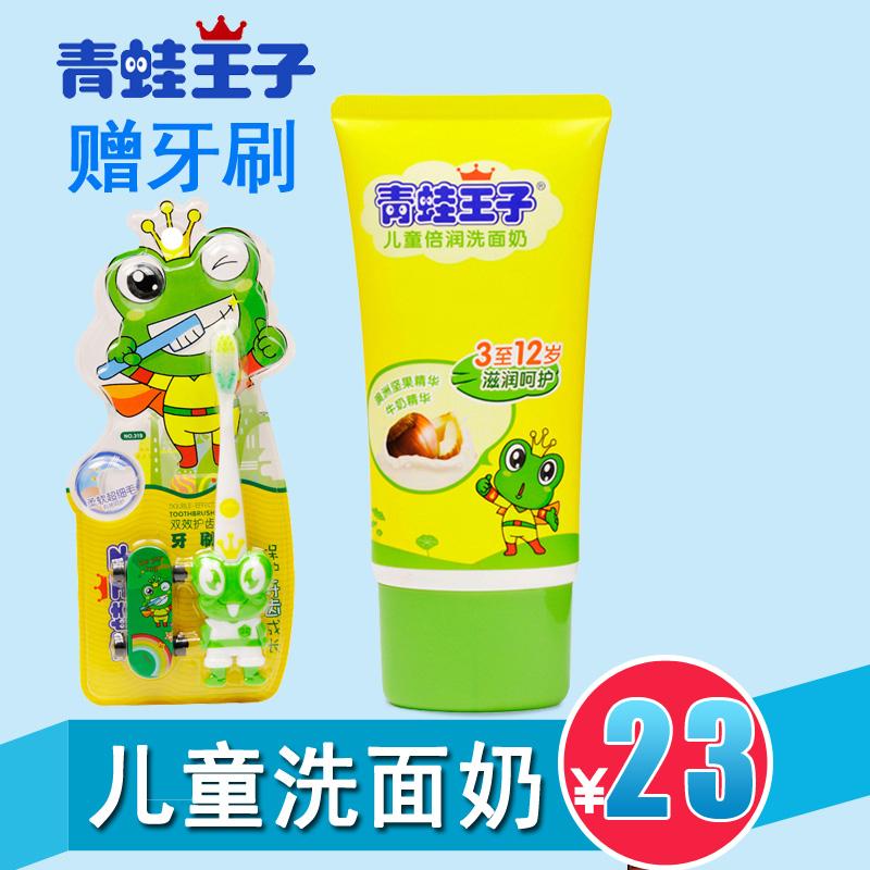 Принц лягушка ребенок facial cleanser моющее средство ребенок facial cleanser содержать молоко сущность увлажняющий увлажняющий беление