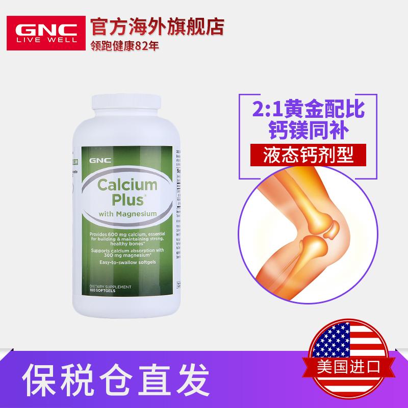 GNC здоровый сейф счастливый calcium кальций таблетки пожилой жидкость кальций магний мягкий мешок 180 зерна пожилой человек сильный мышца здоровый кость