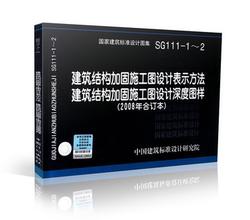 正版标准图集 国标图集标准图 SG111-1~2建筑结构加固施工图设计表示方法 建筑结构加固施工图设计深度图样(2008合订本)国标图集