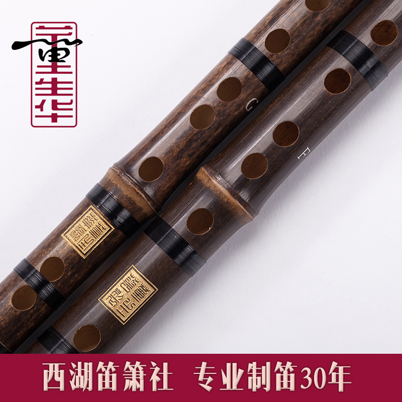 [Dong Shenghua] high grade Zizhu professional flute flute bamboo flute 2 / two section double flute national instrument