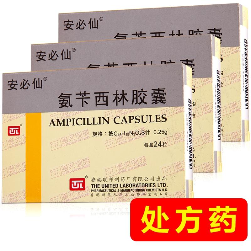 Биксиан-биксиан-ампициллин-капсула 0,25 г * 24 / коробка