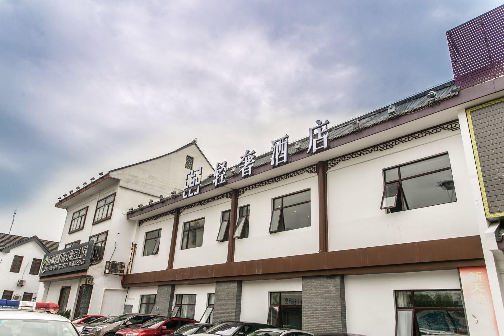 蘇州輕奢酒店