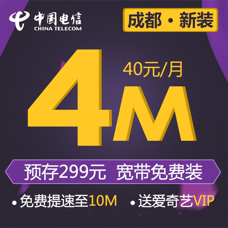 四川電信成都4M寬帶新裝辦理wifi itv 送光貓機頂盒40元 月 B