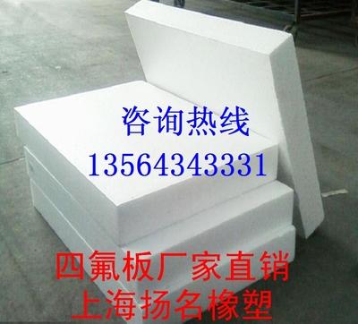 零切特氟龙板材四氟板聚四氟乙烯板铁氟龙板零切四氟板加工PTFE棒