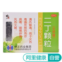 Correction of 4g*10 granule bag box (sugar free) FireEye antipyretic detoxification throat swelling pain