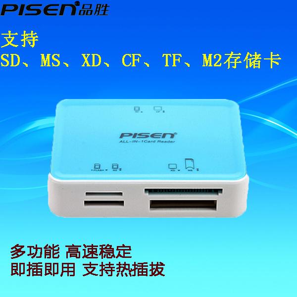 品胜多功能读卡器二代 SDHC Micro SD MS XD CF TF M2 全能读卡器