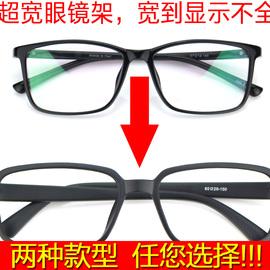 超宽黑色眼镜架大脸眼镜框TR90男女胖脸超大眼镜框近视特大号宽脸