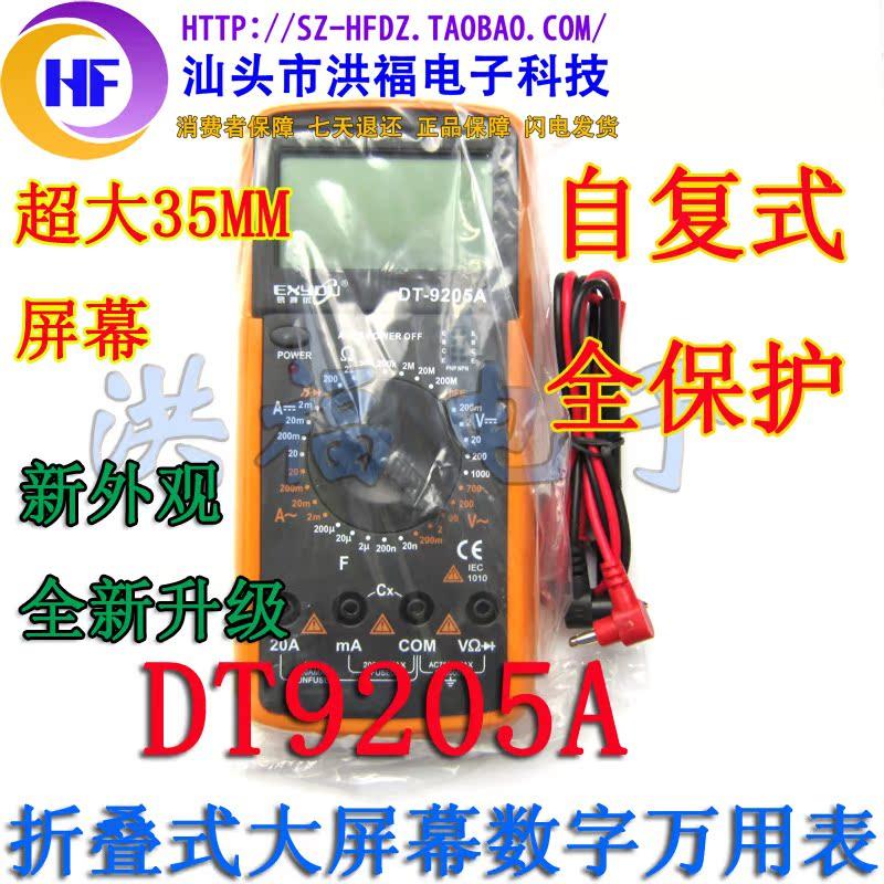 一件包邮 DT9205A 折叠式大屏幕数字万用表 0.35KG