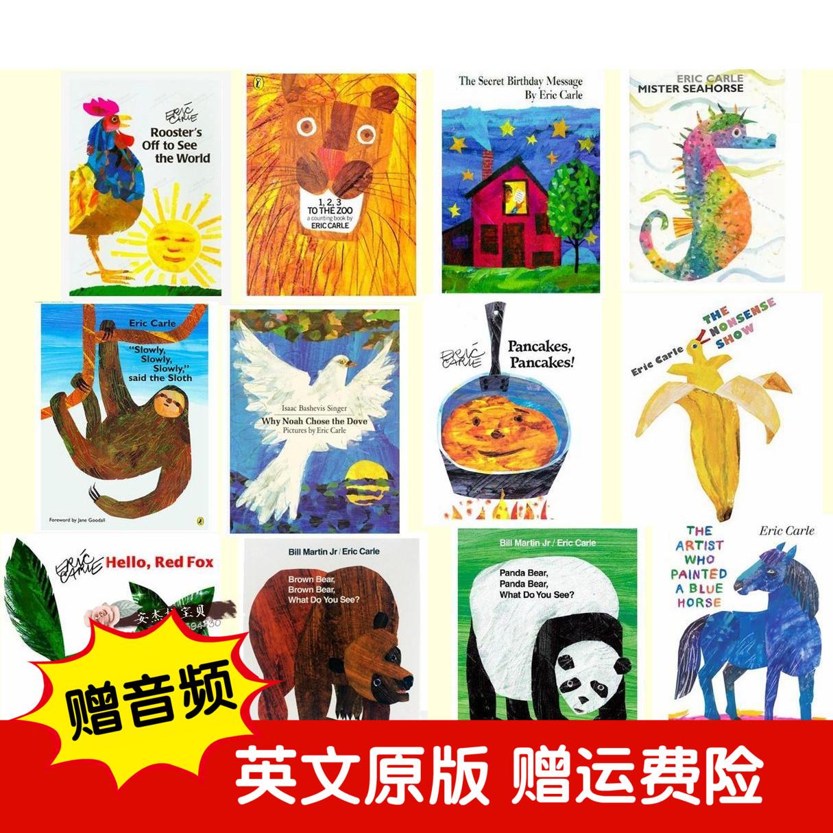 Карл Эрик Эрик Карл 12 книга + 3 CD Baby первого английского книги изображения для детей на английском языке