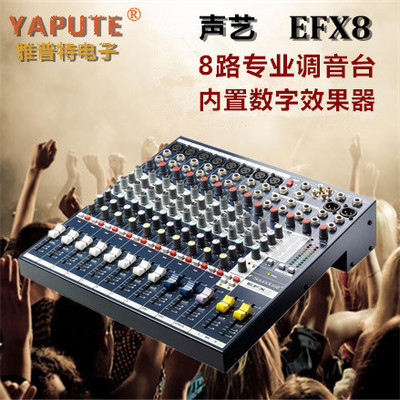 Soundcraft/聲藝EFX8 專業8路舞臺演出會議錄音調音臺 帶效果器