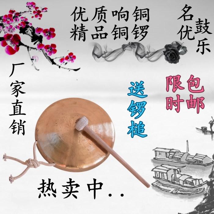 Бесплатная доставка 22 сантиметр рука гонг /30/33/35/40 сантиметров провинция сучжоу гонг высота в тигр звук медь гонг Gu кольцо медь музыкальные инструменты