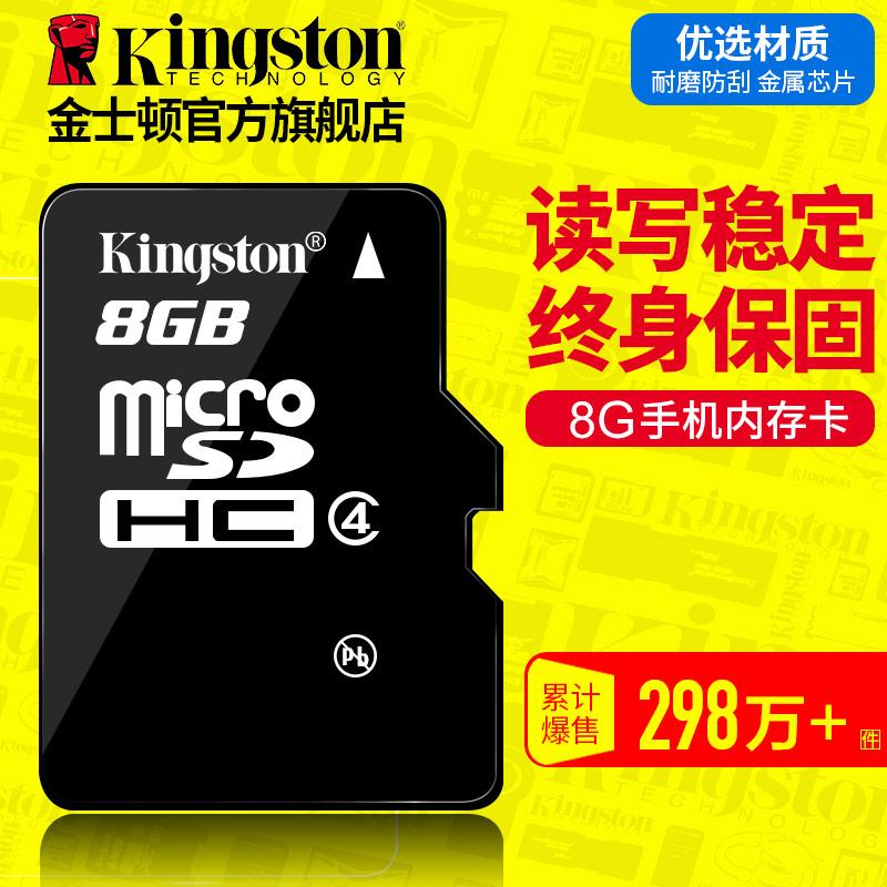 Кингстон 8g карты памяти tf карта micro магазин депозит sd карта tf8g мобильный телефон карты памяти бесплатная доставка