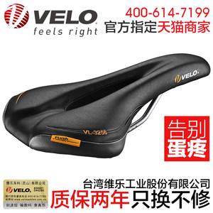 正品維樂VELO山地車車座坐墊自行車鞍座配件公路車舒適VL-3256