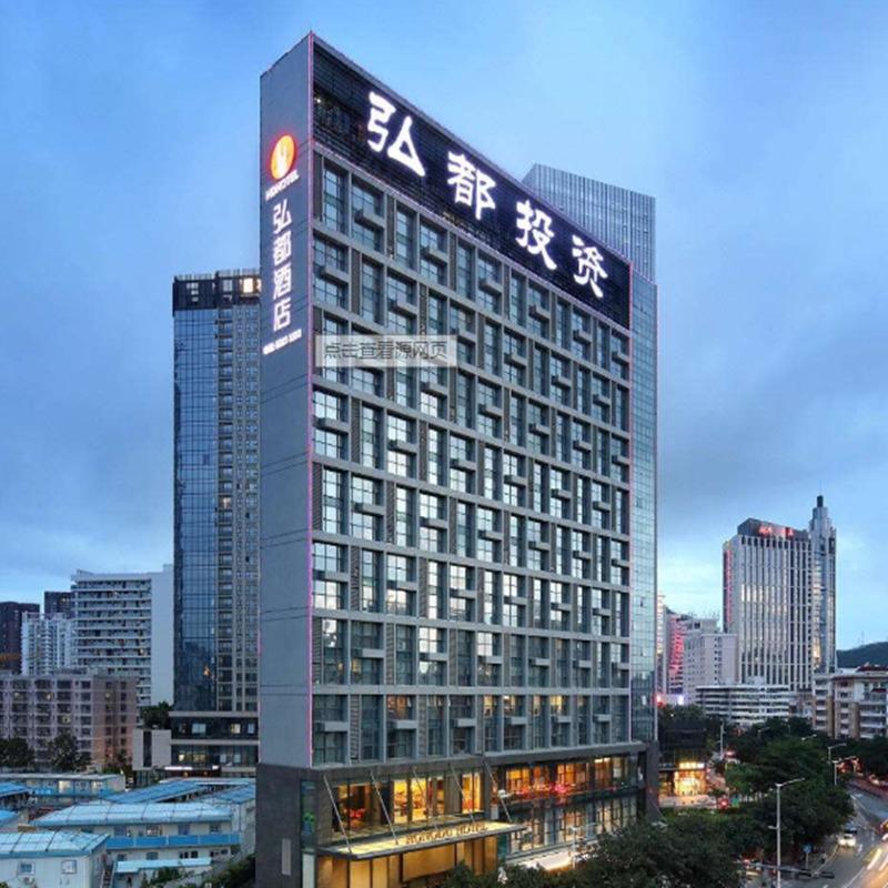 特惠 深圳弘都酒店2天1晚自由行旅游含早套餐