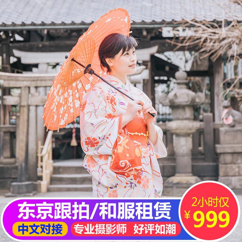 日本跟拍东京旅拍旅游跟拍亲子闺蜜旅行拍摄全家福个人写真旅游照,可领取10元天猫优惠券