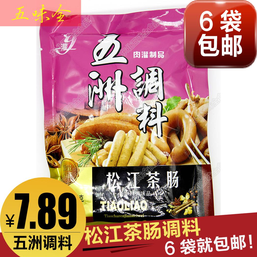五洲调料松江茶肠 6袋包邮 老式茶肠哈尔滨火腿肠西式火腿160g