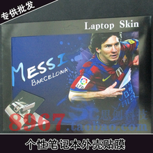Computer skins notebook computer peripheral accessories wholesale manufacturer protective film notebook shell tint