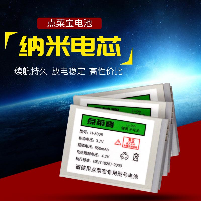 无线点菜宝点菜机电池HB8008 BL-08 BL-09点菜器掌中宝电池通用