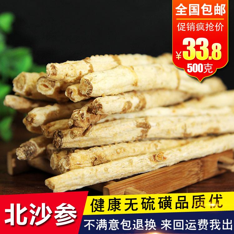 Традиционная китайская медицина лесоматериалы дикий северная песок женьшень северная песок женьшень лист 500 грамм бесплатная доставка аутентичные без сера новые поступления может словосочетание пшеница зима пузырь чай