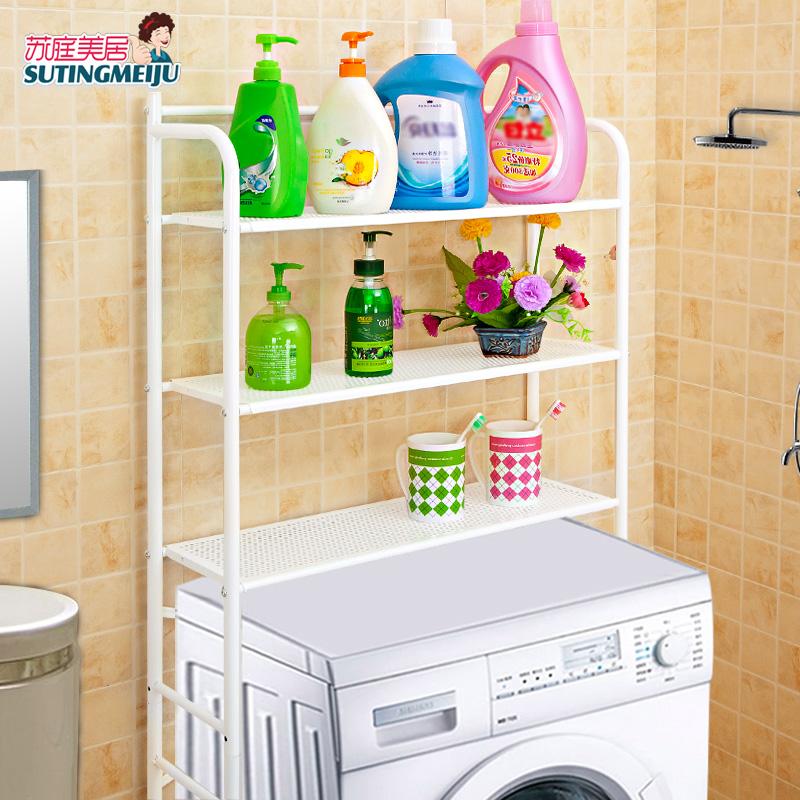 蘇庭美居洗衣機置物架滾筒陽臺落地層架洗衣機架馬桶架浴室置物架
